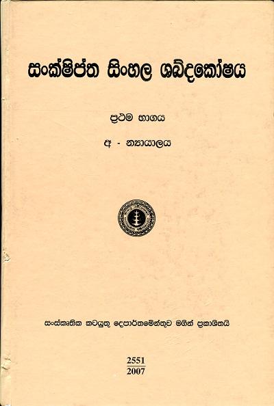 Sinhala Dictionary Office